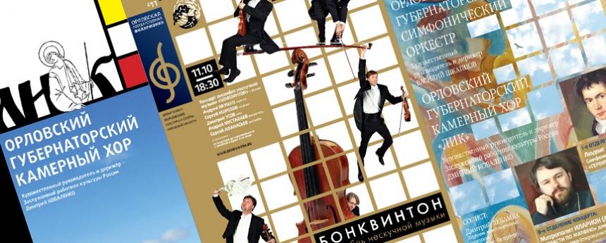 Афиши 72-го концертного сезона