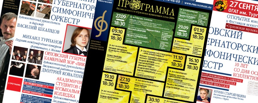 Афиши Фестиваля «Орловской музыкальной осени – 2010»