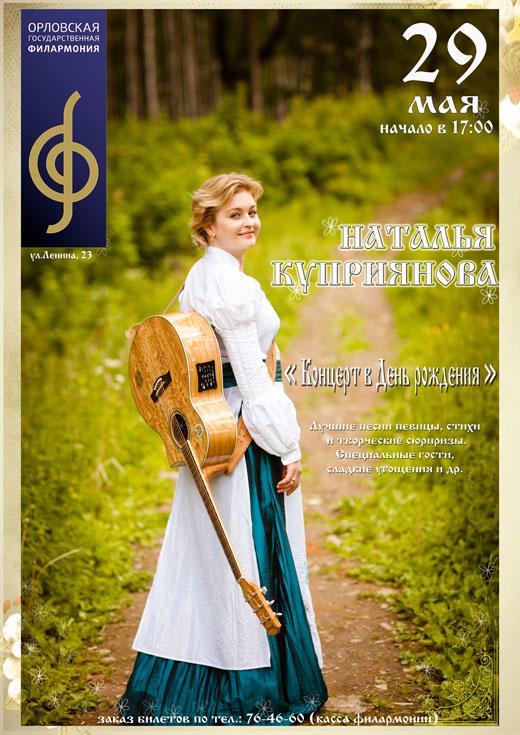 Kupriyanova_29-05-16