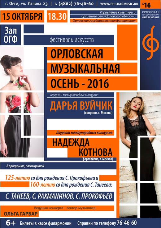 kotnova_vujchik_520px