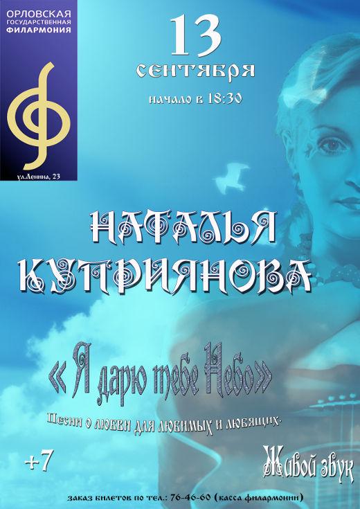 Kuprijanova_13092016