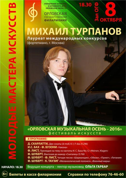 turpanov_20161008_520px