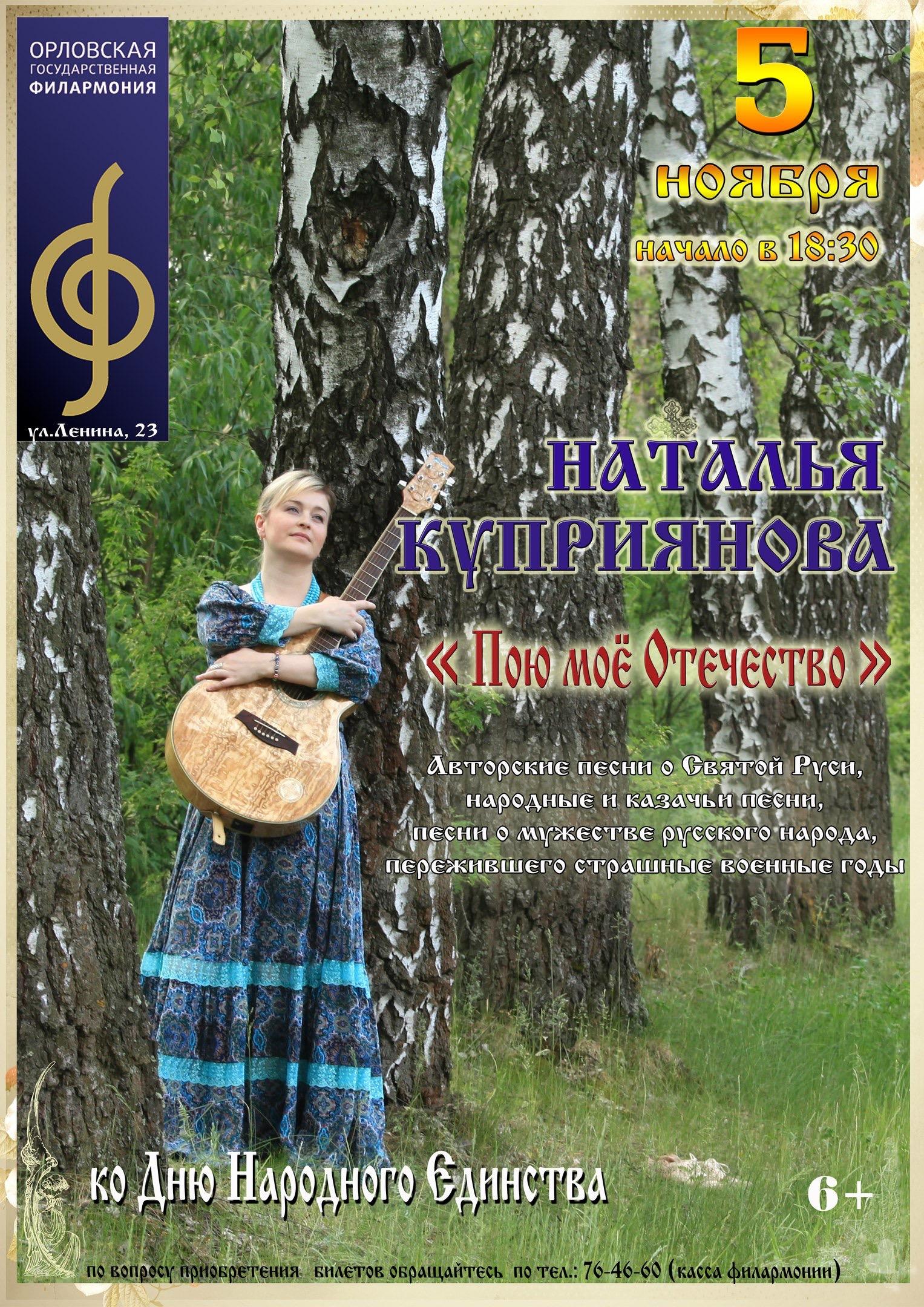 afisha_kupriyanova_05-11-16