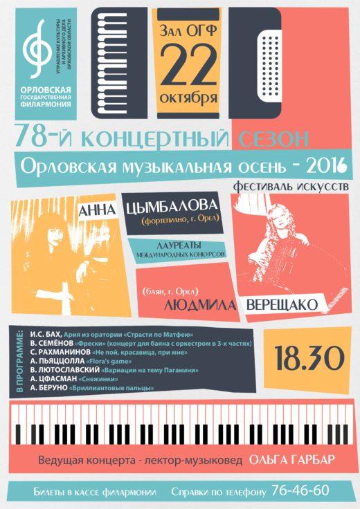 afisha_vereshhako-cymbalova_22-10-16