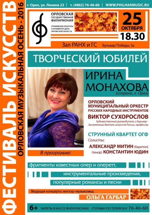 afisha_monaxova_25-10-16