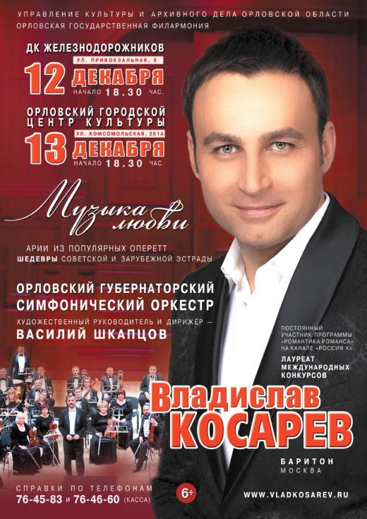 kosarev_afisha20161213