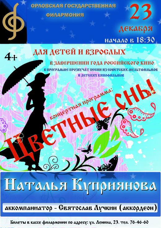 kuprianova_20161223