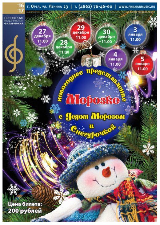 morozko_2016