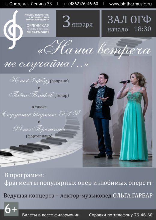 afisha_garbuz-polyakov_03-01-17