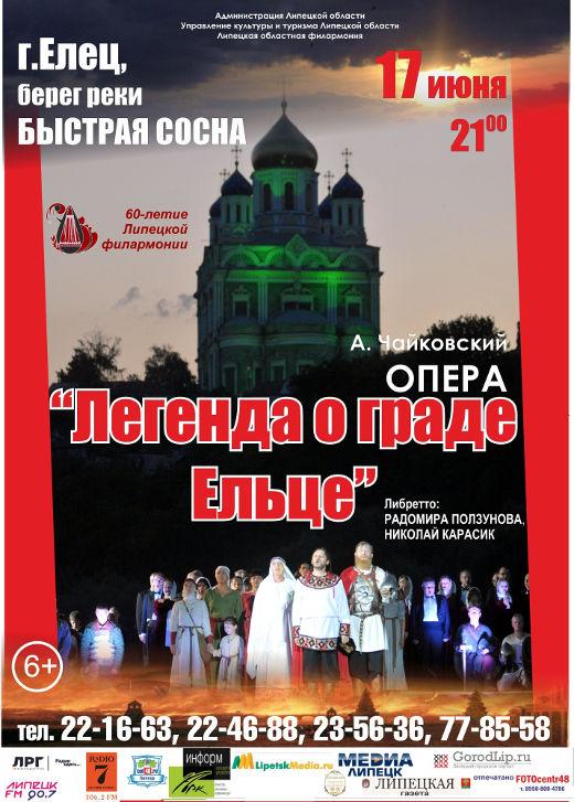 Опера «Легенда о граде Ельце»
