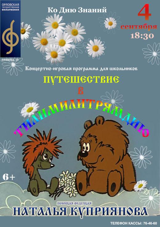афиша концерта Натальи КУПРИЯНОВОЙ