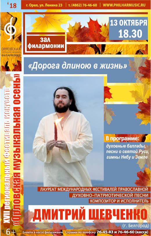 Дмитрий ШЕВЧЕНКО афиша Орел