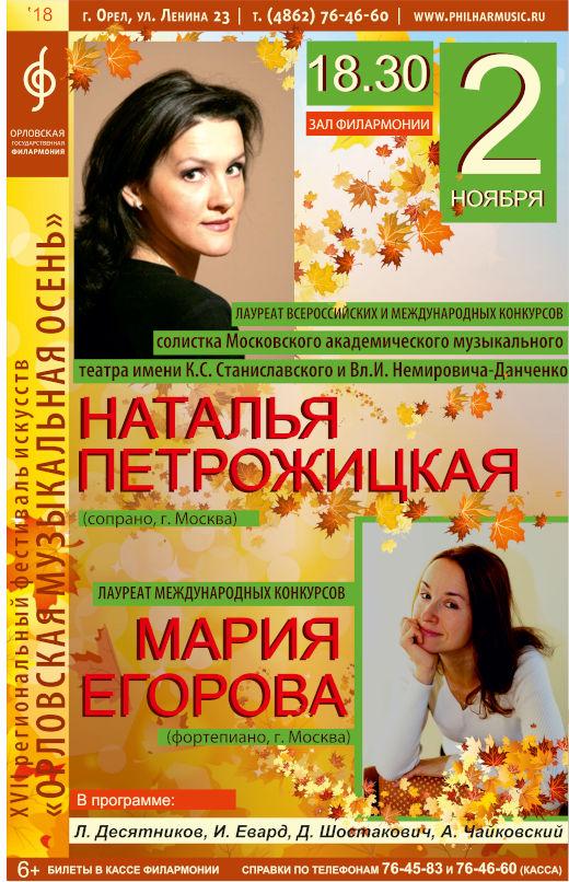 Наталья ПЕТРОЖИЦКАЯ и Мария ЕГОРОВА