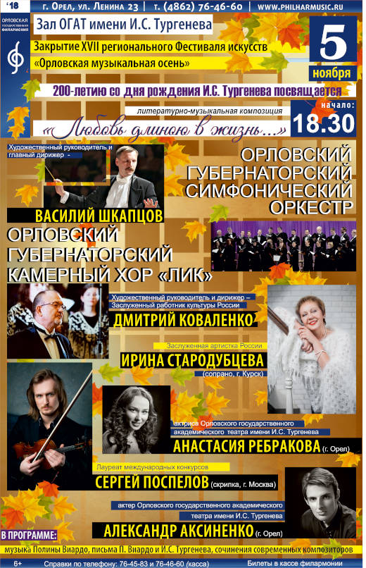 афиша флармонии 5 ноября 2018