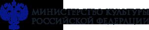 минкульт лого